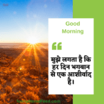 Good Morning Quotes in Hindi - message with images