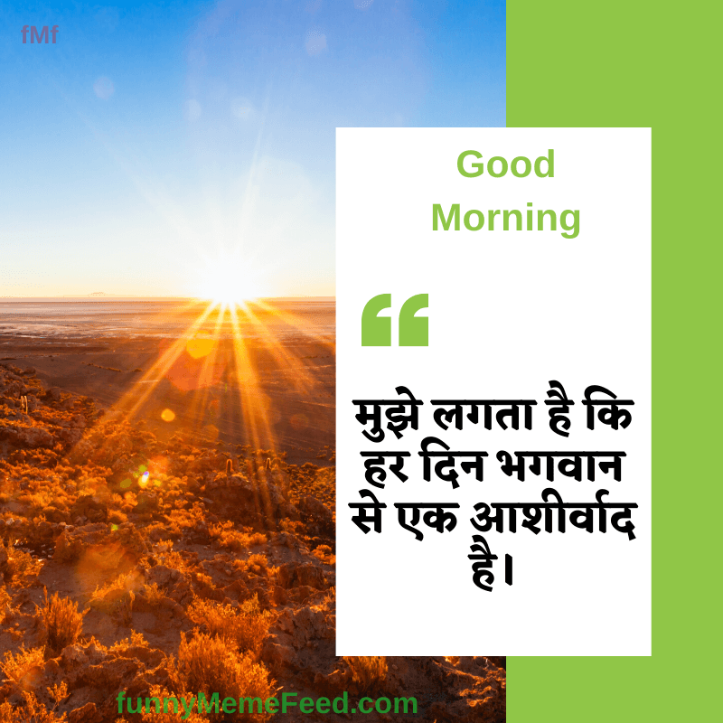 good morning quotes in Hindi / wishes/ message/image
