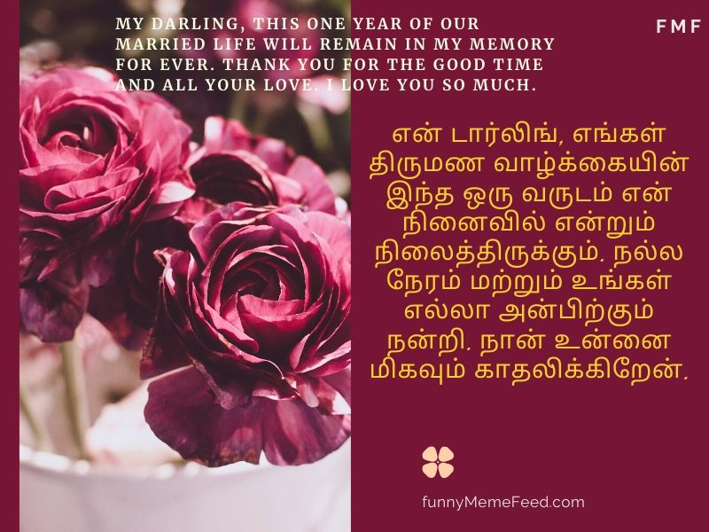 First Anniversary Quotes For Husband In Tamil 1st Anniversary Wishes